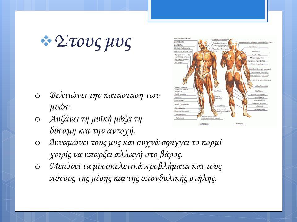 Στους μυς Βελτιώνει την κατάσταση των μυών.