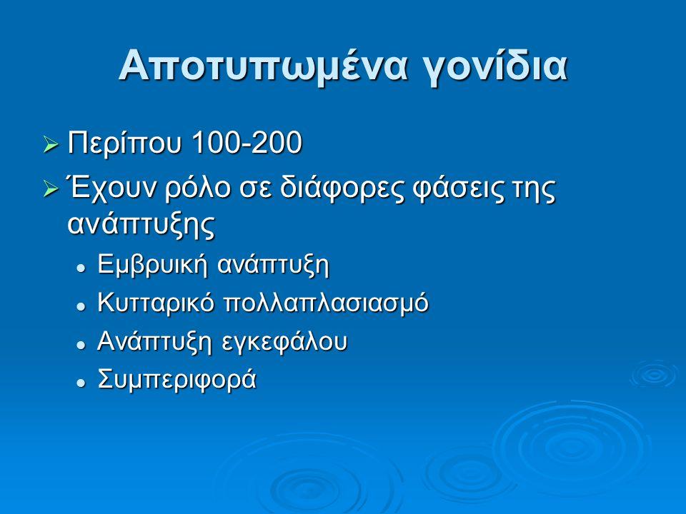 Αποτυπωμένα γονίδια Περίπου 100-200