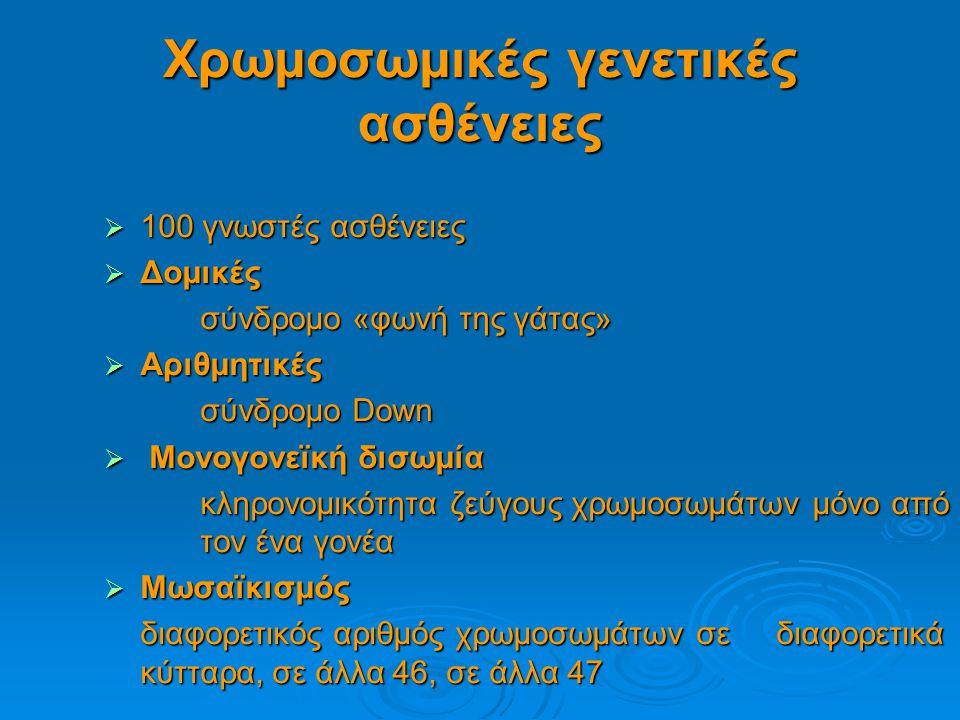 Χρωμοσωμικές γενετικές ασθένειες