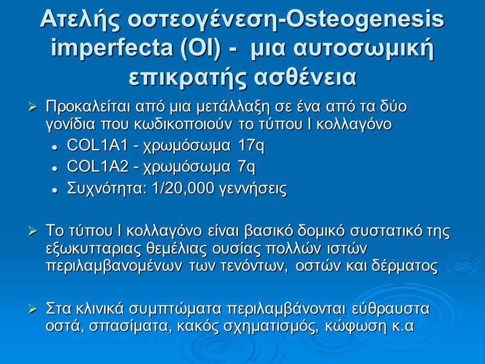Ατελής οστεογένεση-Osteogenesis imperfecta (OI) - μια αυτοσωμική επικρατής ασθένεια