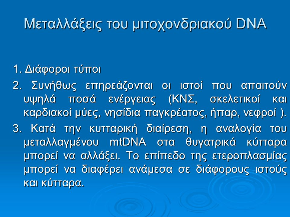 Μεταλλάξεις του μιτοχονδριακού DNA
