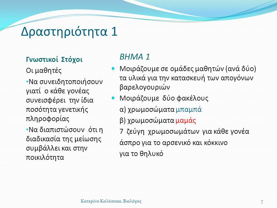 Δραστηριότητα 1 ΒΗΜΑ 1 Γνωστικοί Στόχοι