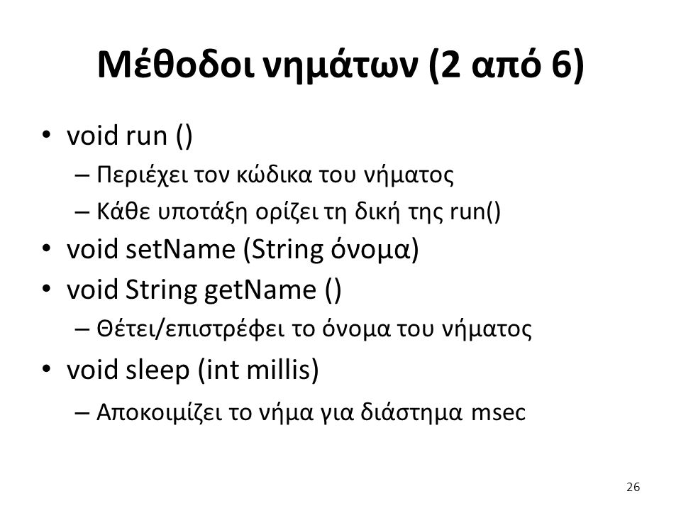 Μέθοδοι νημάτων (2 από 6) void run () void setName (String όνομα)