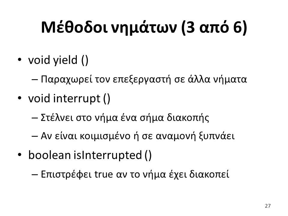 Μέθοδοι νημάτων (3 από 6) void yield () void interrupt ()