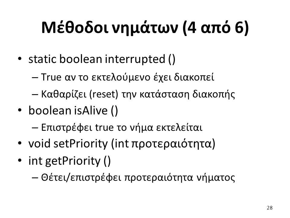 Μέθοδοι νημάτων (4 από 6) static boolean interrupted ()