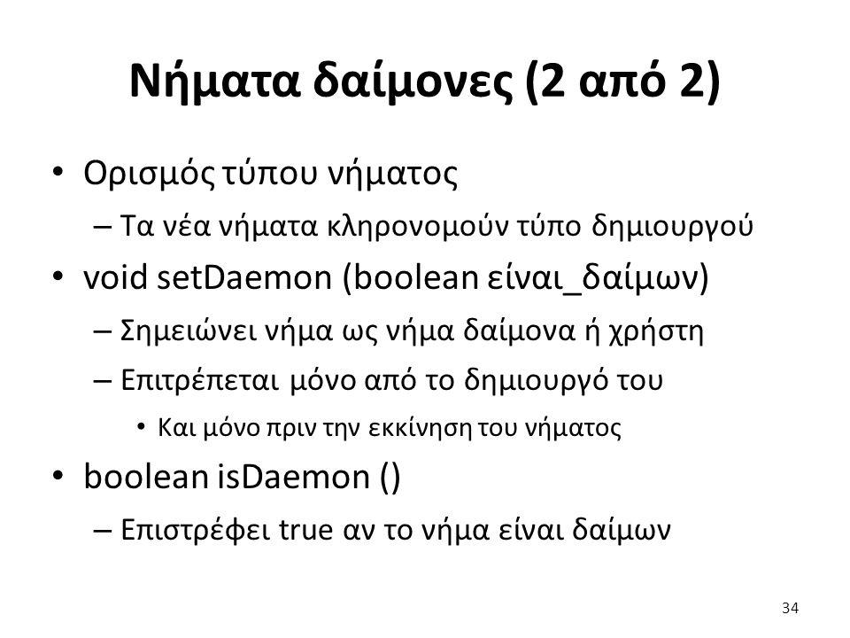 Νήματα δαίμονες (2 από 2) Ορισμός τύπου νήματος