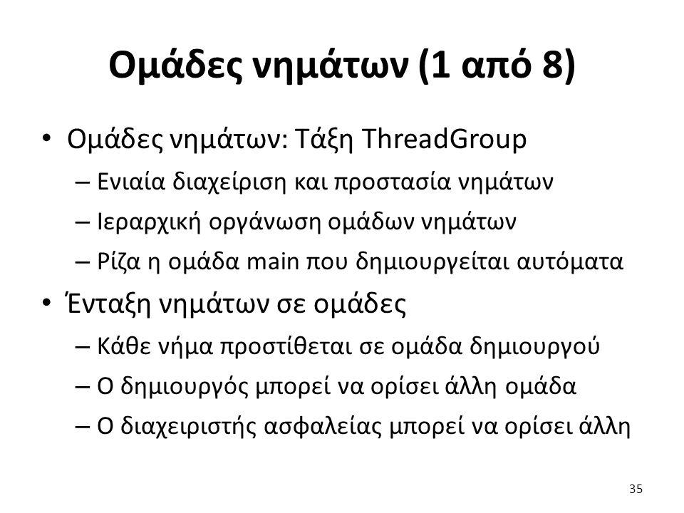 Ομάδες νημάτων (1 από 8) Ομάδες νημάτων: Τάξη ThreadGroup