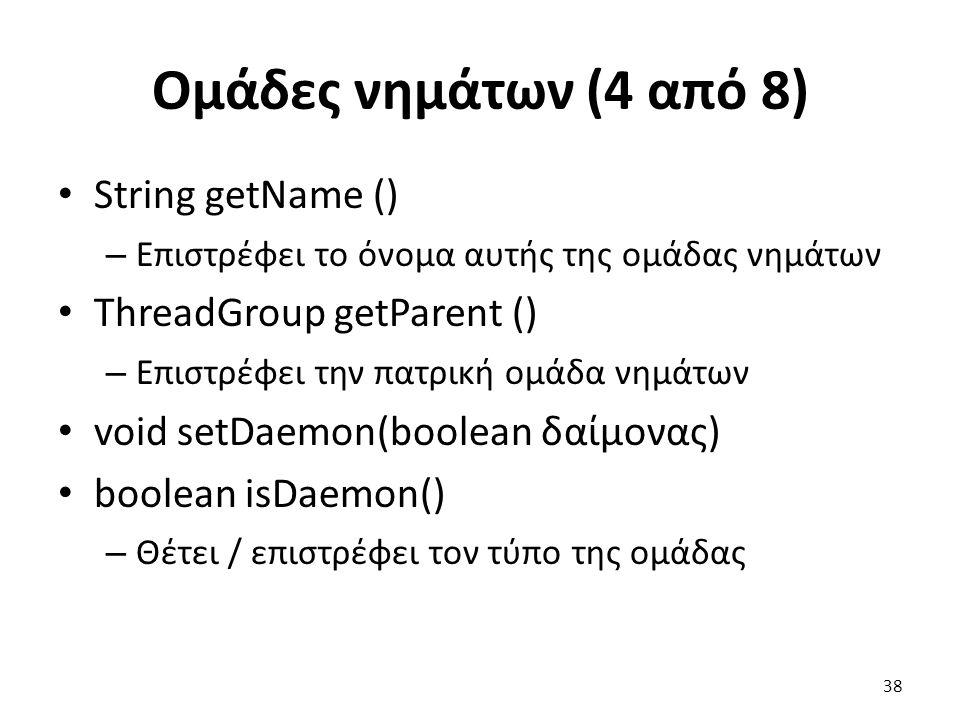 Ομάδες νημάτων (4 από 8) String getName () ThreadGroup getParent ()