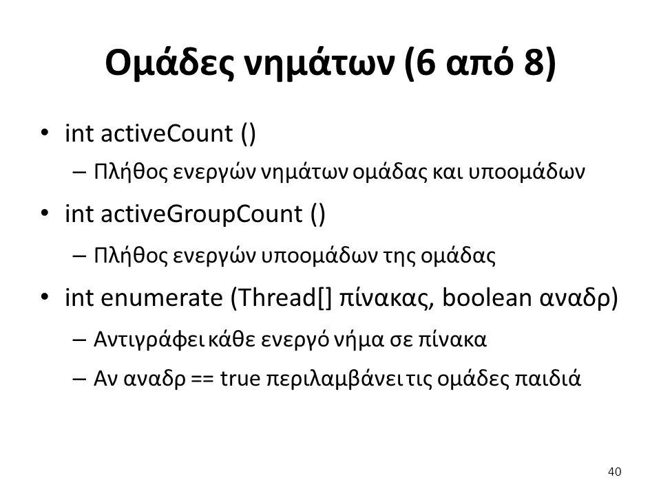 Ομάδες νημάτων (6 από 8) int activeCount () int activeGroupCount ()