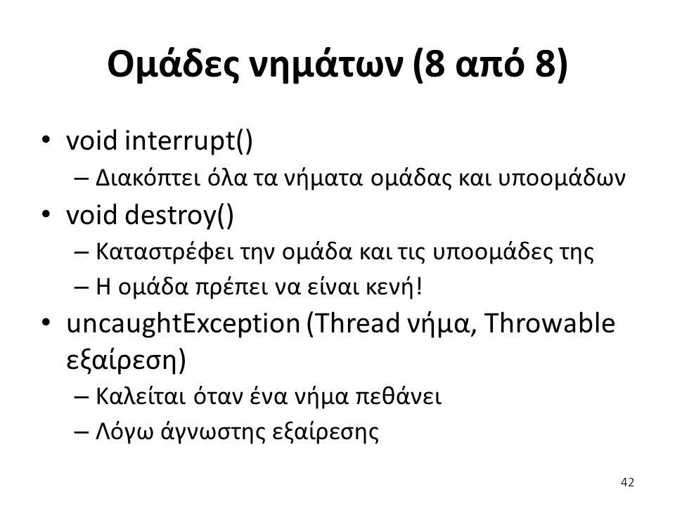 Ομάδες νημάτων (8 από 8) void interrupt() void destroy()