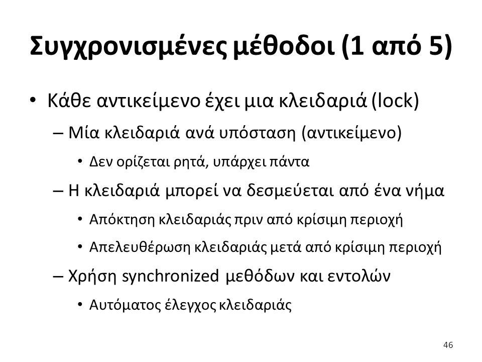 Συγχρονισμένες μέθοδοι (1 από 5)