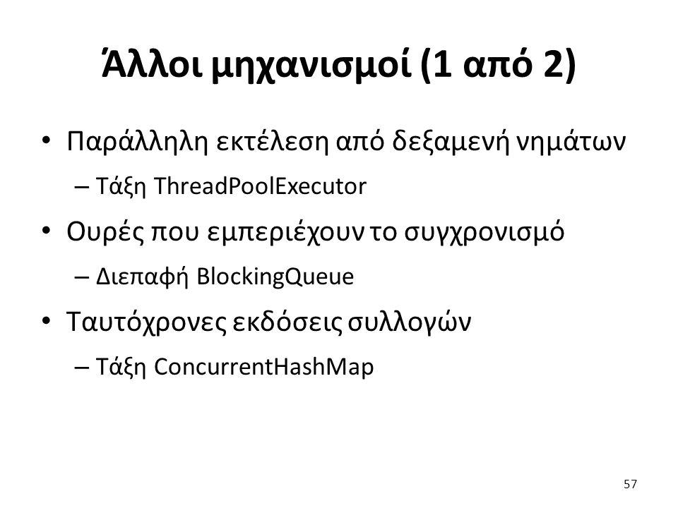 Άλλοι μηχανισμοί (1 από 2)