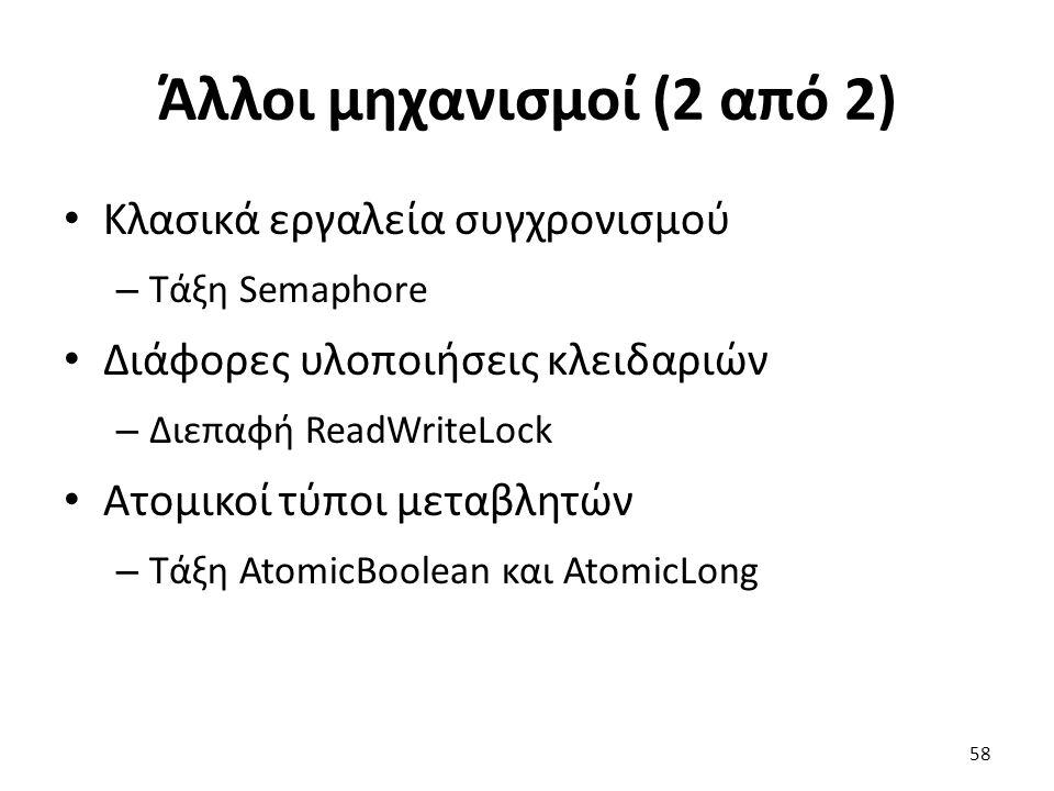 Άλλοι μηχανισμοί (2 από 2)