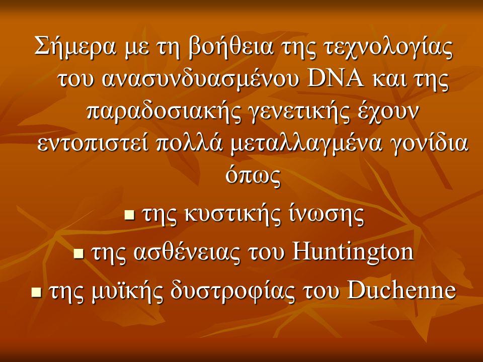 της ασθένειας του Huntington της μυϊκής δυστροφίας του Duchenne