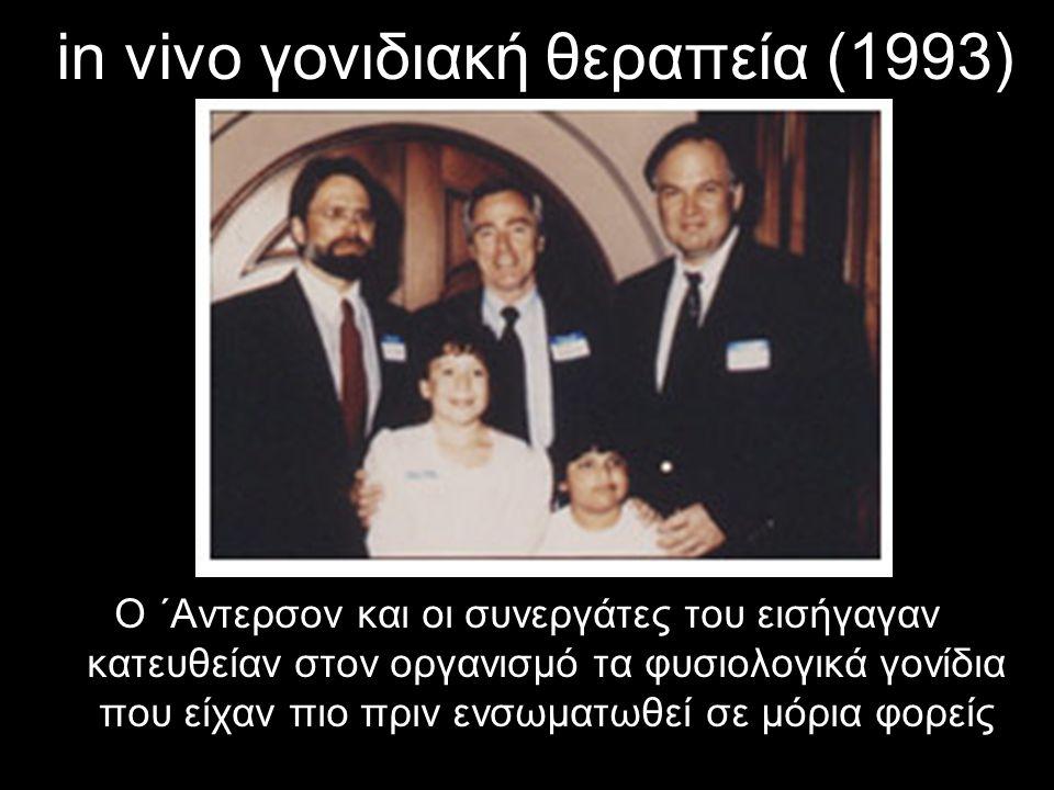 in vivo γονιδιακή θεραπεία (1993)