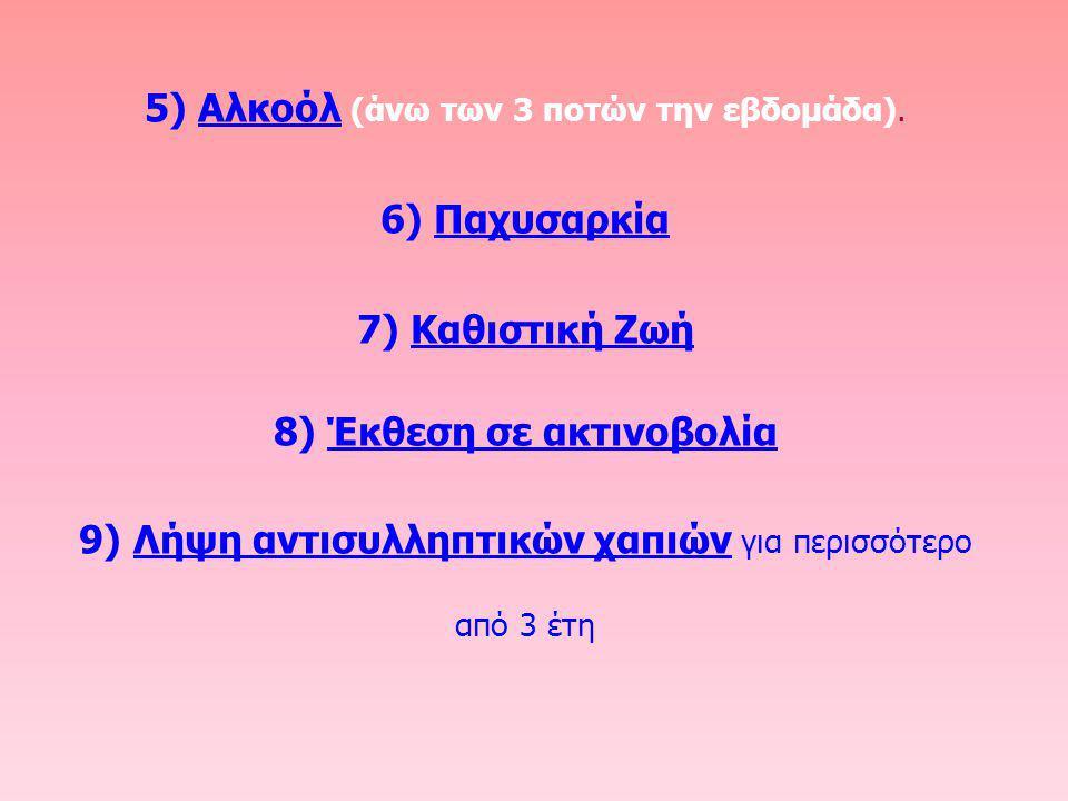 8) Έκθεση σε ακτινοβολία