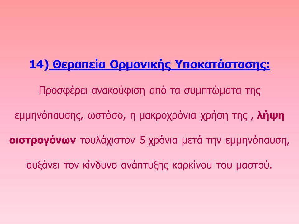 14) Θεραπεία Ορμονικής Υποκατάστασης: