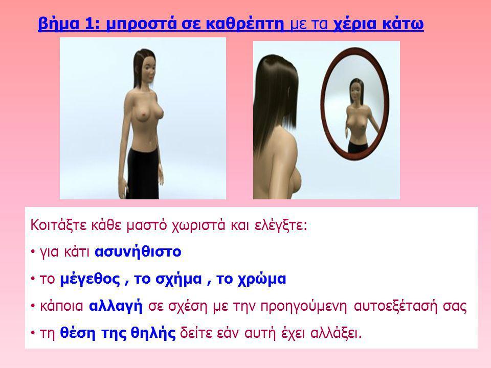 βήμα 1: μπροστά σε καθρέπτη με τα χέρια κάτω