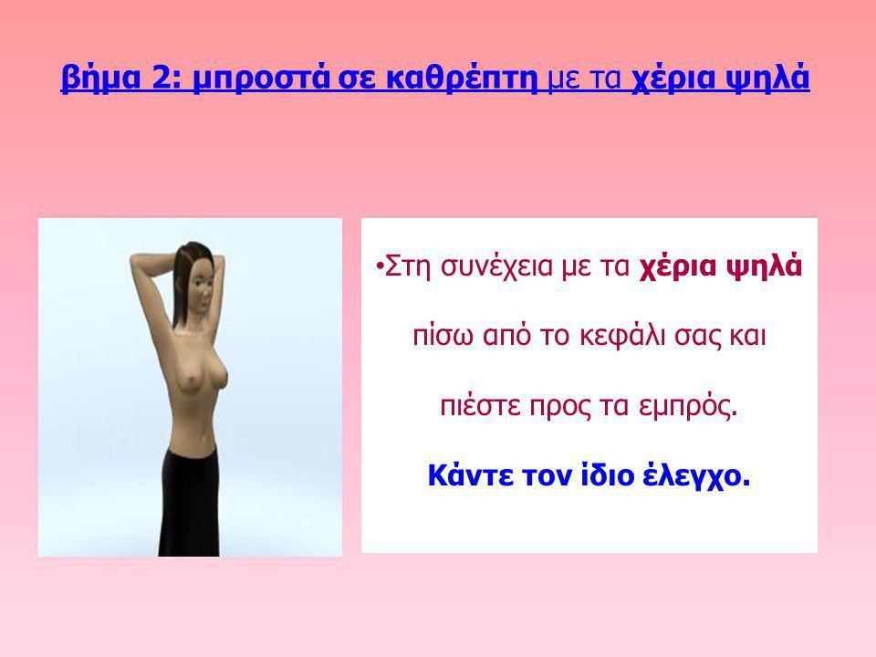 βήμα 2: μπροστά σε καθρέπτη με τα χέρια ψηλά