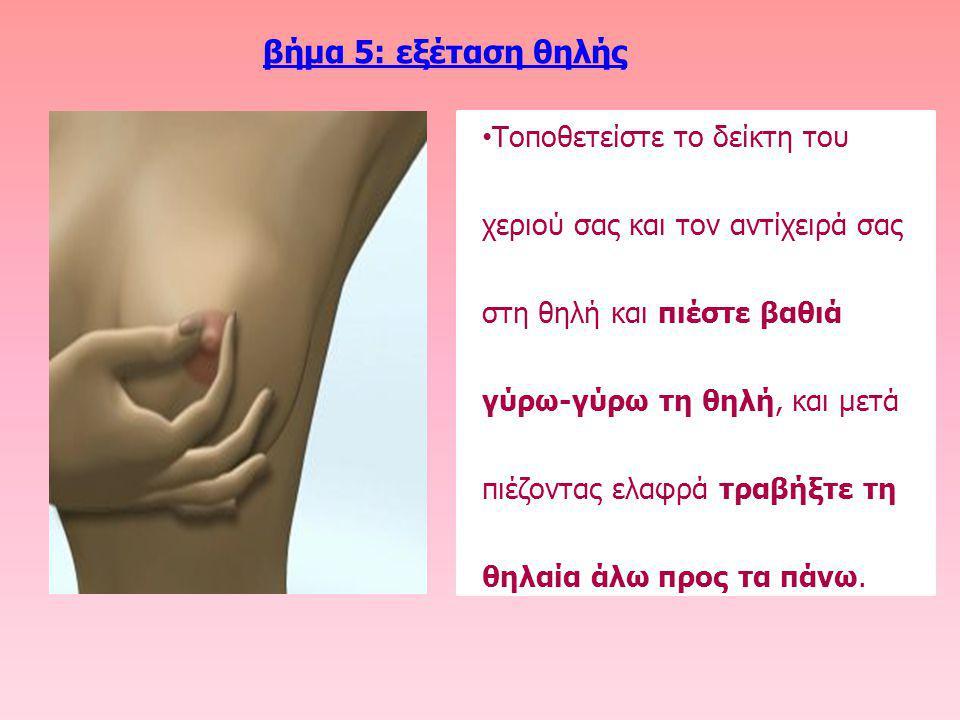 βήμα 5: εξέταση θηλής