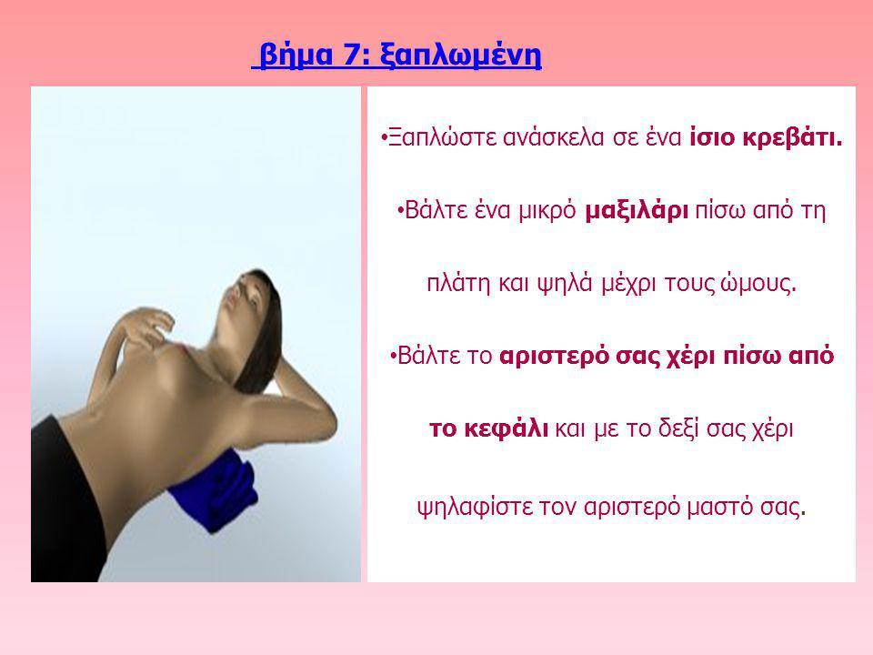 βήμα 7: ξαπλωμένη Ξαπλώστε ανάσκελα σε ένα ίσιο κρεβάτι.