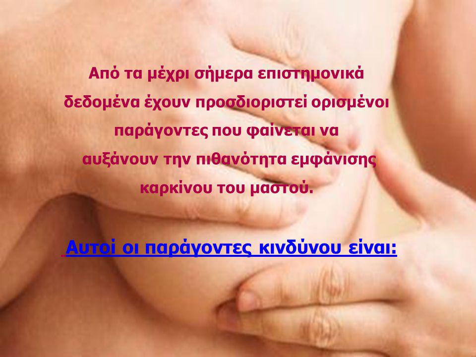 αυξάνουν την πιθανότητα εμφάνισης καρκίνου του μαστού.