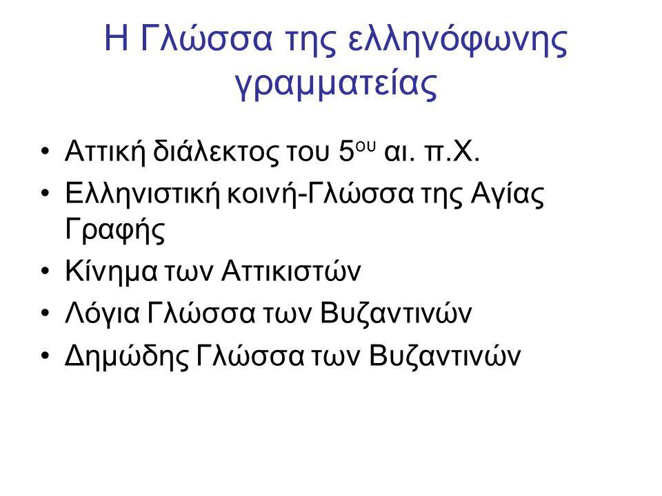Η Γλώσσα της ελληνόφωνης γραμματείας