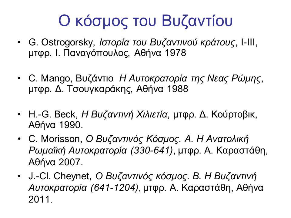 Ο κόσμος του Βυζαντίου G. Ostrogorsky, Iστορία του Bυζαντινού κράτους, I-III, μτφρ. Ι. Παναγόπουλος, Αθήνα 1978.