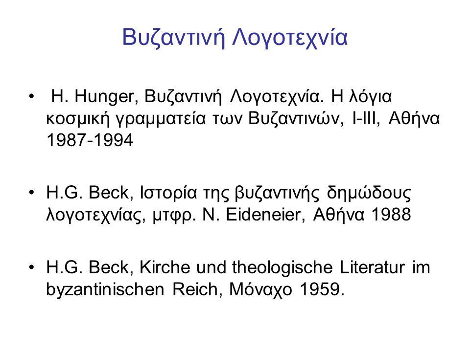 Βυζαντινή Λογοτεχνία H. Hunger, Βυζαντινή Λογοτεχνία. Η λόγια κοσμική γραμματεία των Βυζαντινών, Ι-ΙΙΙ, Αθήνα 1987-1994.