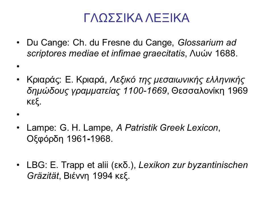 ΓΛΩΣΣΙΚΑ ΛΕΞΙΚΑ Du Cange: Ch. du Fresne du Cange, Glossarium ad scriptores mediae et infimae graecitatis, Λυών 1688.