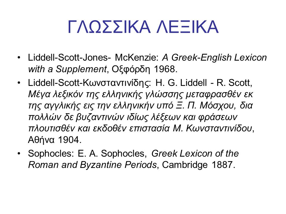 ΓΛΩΣΣΙΚΑ ΛΕΞΙΚΑ Liddell-Scott-Jones- McKenzie: A Greek-English Lexicon with a Supplement, Οξφόρδη 1968.