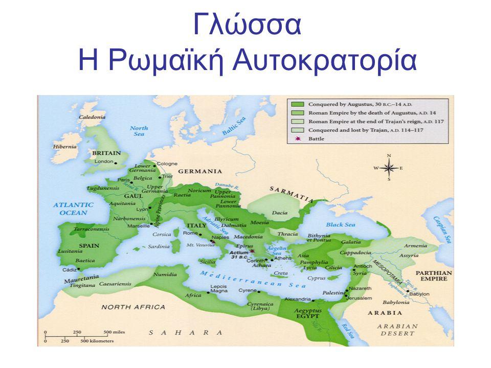 Γλώσσα Η Ρωμαϊκή Αυτοκρατορία