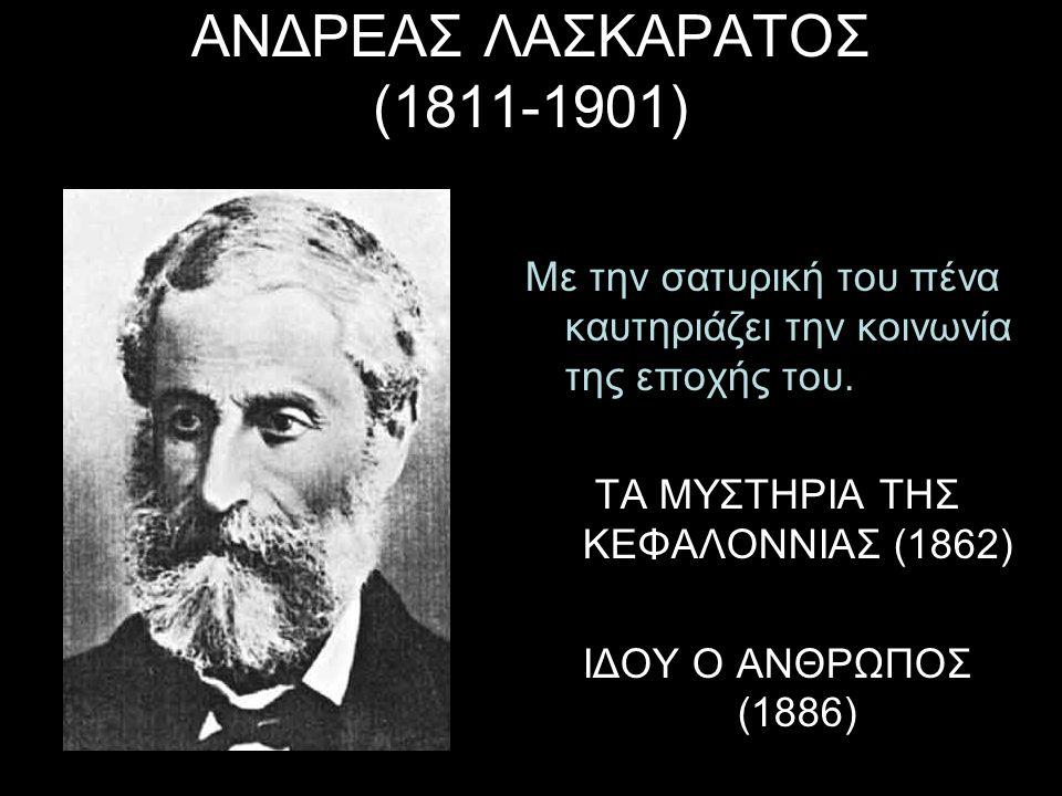 ΑΝΔΡΕΑΣ ΛΑΣΚΑΡΑΤΟΣ (1811-1901)