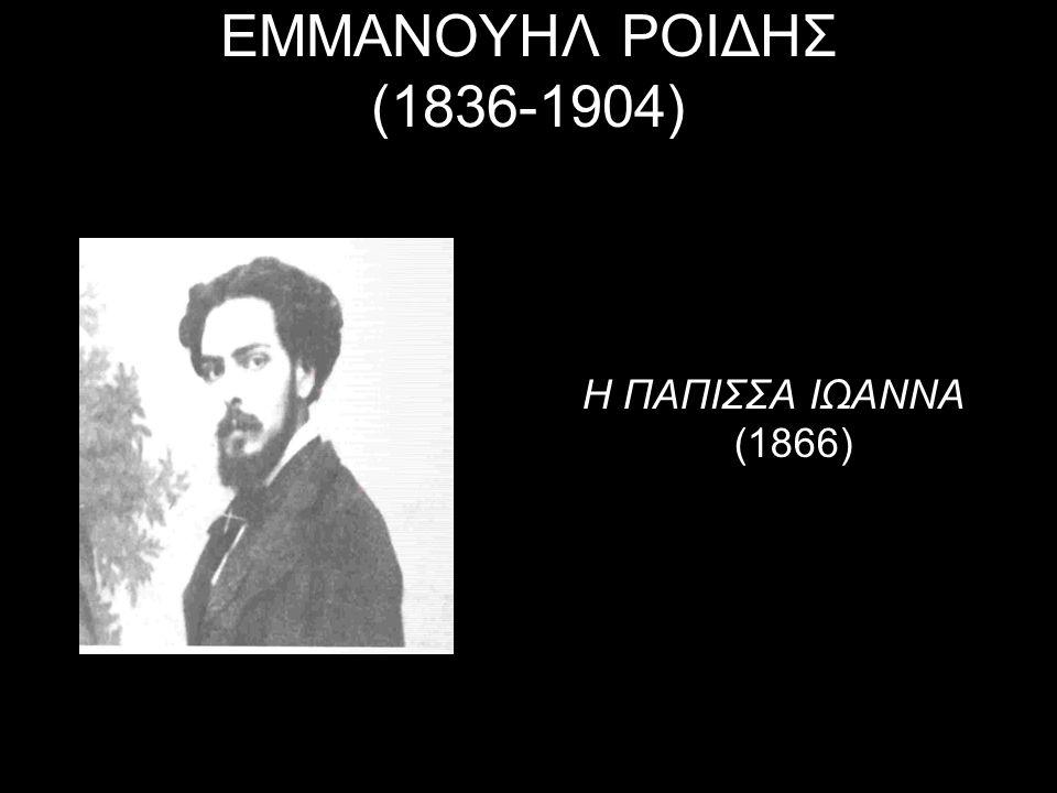 ΕΜΜΑΝΟΥΗΛ ΡΟΙΔΗΣ (1836-1904) Η ΠΑΠΙΣΣΑ ΙΩΑΝΝΑ (1866)