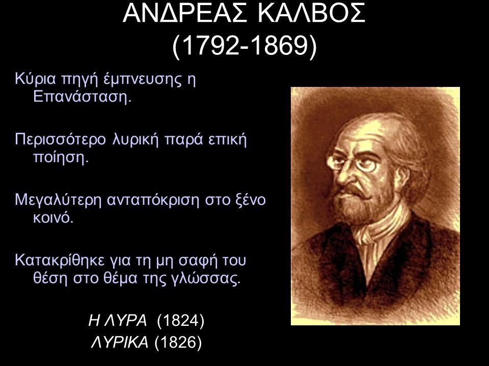 ΑΝΔΡΕΑΣ ΚΑΛΒΟΣ (1792-1869) Κύρια πηγή έμπνευσης η Επανάσταση.