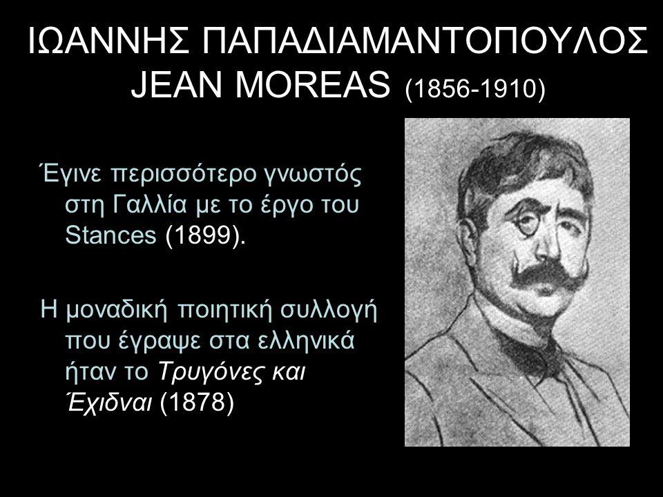 ΙΩΑΝΝΗΣ ΠΑΠΑΔΙΑΜΑΝΤΟΠΟΥΛΟΣ JEAN MOREAS (1856-1910)