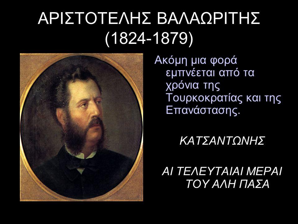 ΑΡΙΣΤΟΤΕΛΗΣ ΒΑΛΑΩΡΙΤΗΣ (1824-1879)