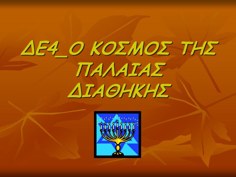 ΔΕ4_Ο ΚΟΣΜΟΣ ΤΗΣ ΠΑΛΑΙΑΣ ΔΙΑΘΗΚΗΣ