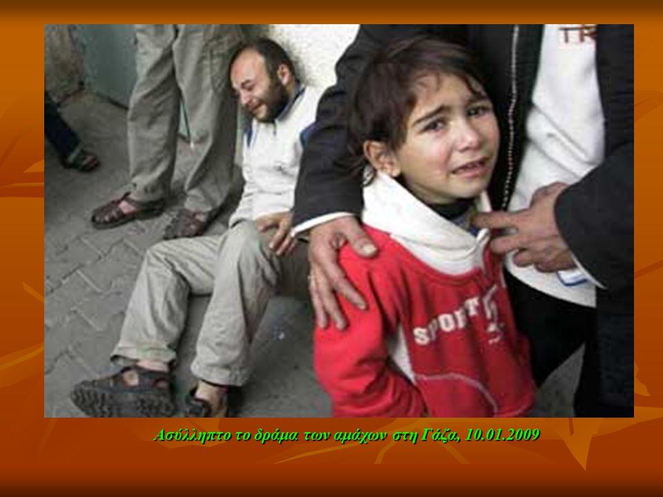 Ασύλληπτο το δράμα των αμάχων στη Γάζα, 10.01.2009