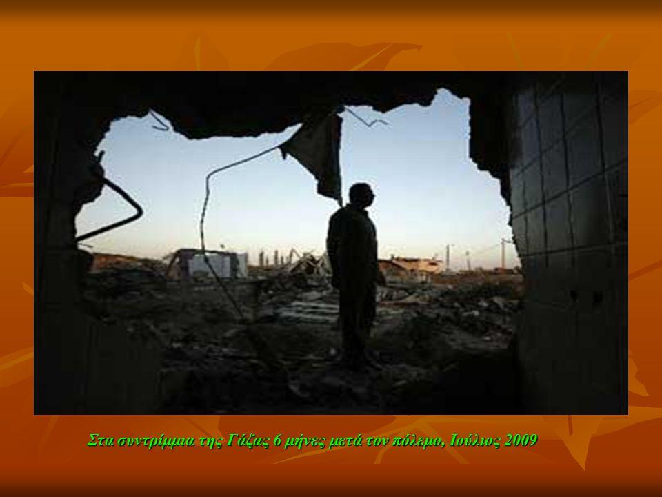 Στα συντρίμμια της Γάζας 6 μήνες μετά τον πόλεμο, Ιούλιος 2009