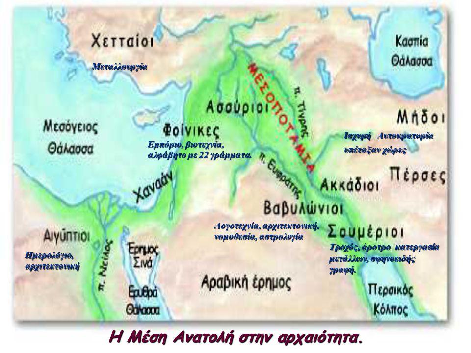 Η Μέση Ανατολή στην αρχαιότητα.