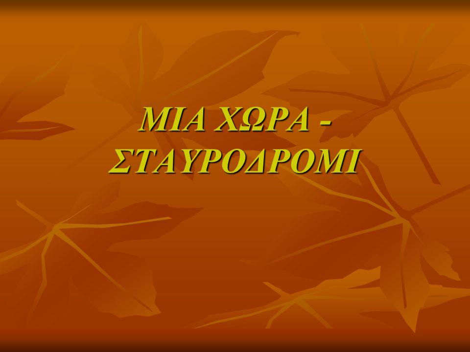 ΜΙΑ ΧΩΡΑ - ΣΤΑΥΡΟΔΡΟΜΙ