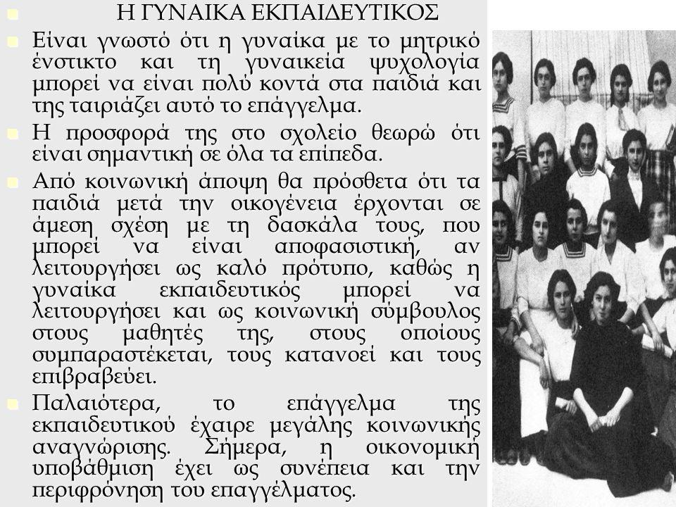 Η ΓΥΝΑΙΚΑ ΕΚΠΑΙΔΕΥΤΙΚΟΣ