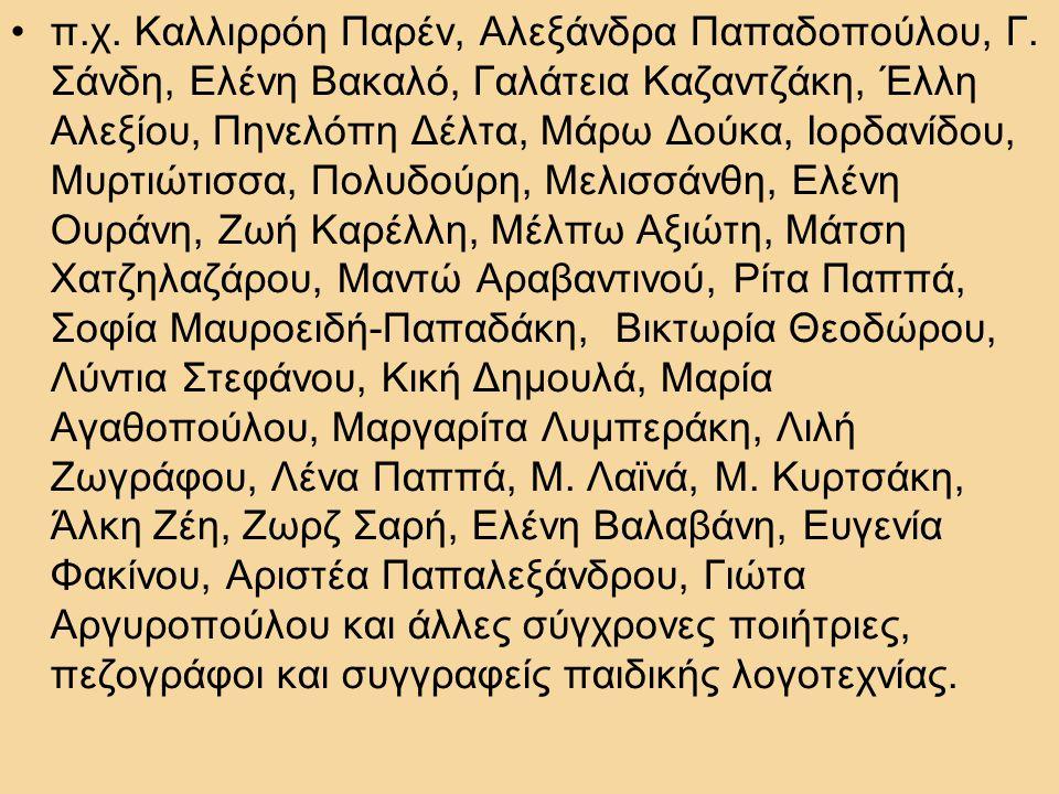 π. χ. Καλλιρρόη Παρέν, Αλεξάνδρα Παπαδοπούλου, Γ