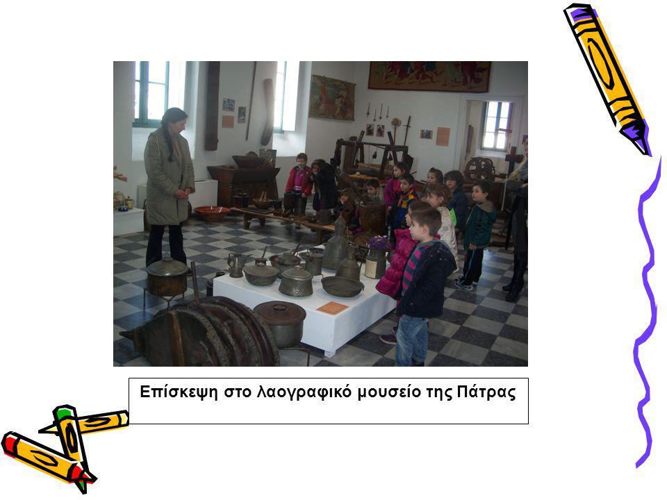 Επίσκεψη στο λαογραφικό μουσείο της Πάτρας