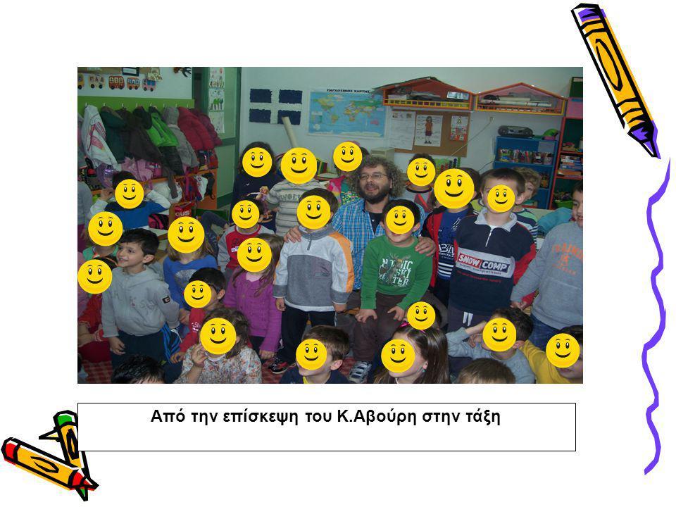 Από την επίσκεψη του Κ.Αβούρη στην τάξη