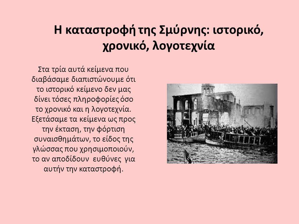 Η καταστροφή της Σμύρνης: ιστορικό, χρονικό, λογοτεχνία