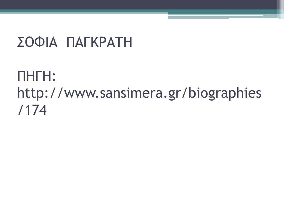 ΣΟΦΙΑ ΠΑΓΚΡΑΤΗ ΠΗΓΗ: http://www.sansimera.gr/biographies/174