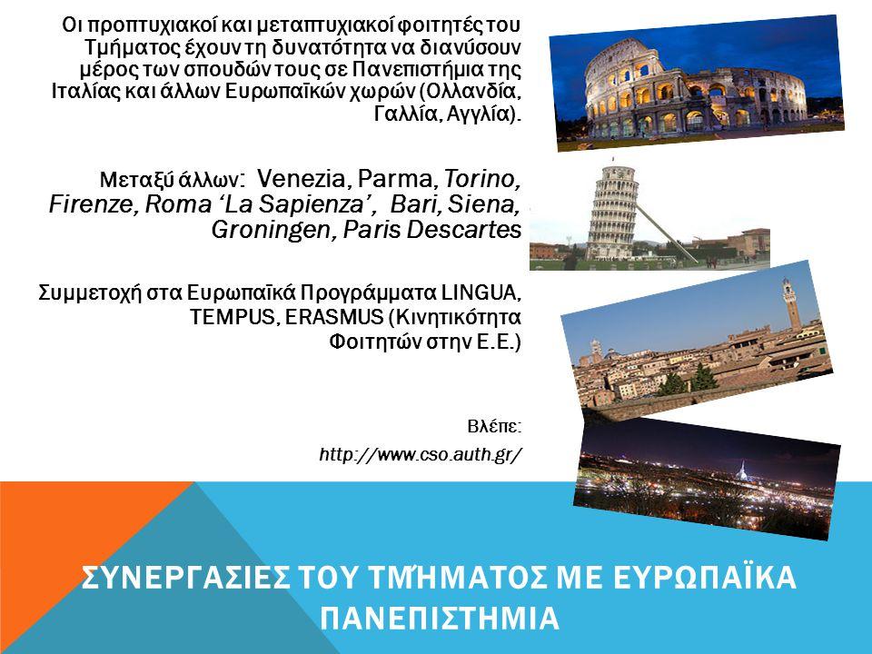 Συνεργασιεσ του Τμήματοσ με Ευρωπαϊκα Πανεπιστημια