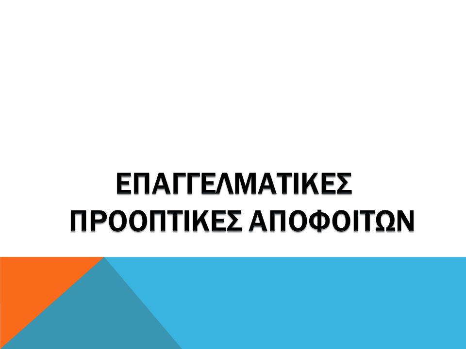 ΕΠΑΓΓΕΛΜΑΤΙΚΕΣ ΠΡΟΟΠΤΙΚΕΣ ΑΠΟΦΟΙΤΩΝ